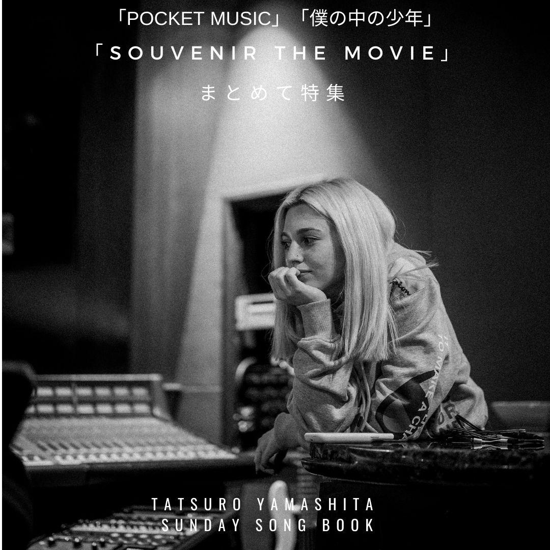 山下達郎さん_サンデーソングブック_2020年11月22日『「POCKET MUSIC」「僕の中の少年」「SOUVENIR THE MOVIE」まとめて特集』(#1467)