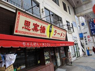 shianbashi RAMEN2